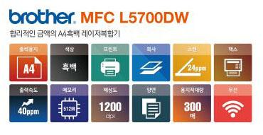 흑백복합기렌탈 MFC- L5700DW