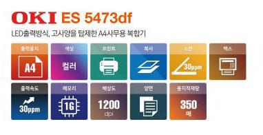 컬러복합기렌탈 OKI/신도 ES 5473df